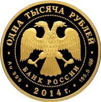obverse of 1000 Roubles - Judo (2014) coin with Y# 1548 from Russia. Inscription: ОДНА ТЫСЯЧА РУБЛЕЙ БАНК РОССИИ · Au 999 · 2014г. · 155,5 ·