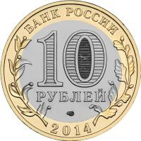 obverse of 10 Roubles - Russian Federation: Chelyabinskaya Oblast (2014) coin with Y# 1570 from Russia. Inscription: БАНК РОССИИ 10 РУБЛЕЙ 2014