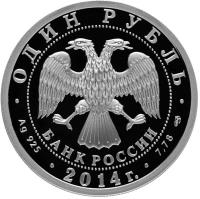 obverse of 1 Rouble - The Russian Aviation History: BE-200 Airplane (2014) coin with Y# 1565 from Russia. Inscription: ОДИН РУБЛЬ БАНК РОССИИ · Ag 925 · 2014г. · 7.78 СПМД ·