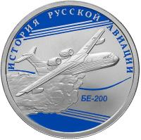 reverse of 1 Rouble - The Russian Aviation History: BE-200 Airplane (2014) coin with Y# 1565 from Russia. Inscription: ИСТОРИЯ РУССКОЙ АВИАЦИИ БЕ-200