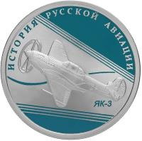 reverse of 1 Rouble - The Russian Aviation History: Yak-3 (2014) coin with Y# 1564 from Russia. Inscription: ИСТОРИЯ РУССКОЙ АВИАЦИИ ЯК-3
