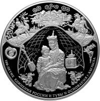 reverse of 100 Roubles - 100 years of union between Russia and Tuva (2014) coin with Y# 1534 from Russia. Inscription: 100-ЛЕТИЕ ЕДИНЕНИЯ РОССИИ И ТУВЫ И ОСНОВАНИЯ Г. КЫЗЫЛА