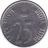 reverse of 25 Paise (1988 - 2002) coin with KM# 54 from India. Inscription: 1992