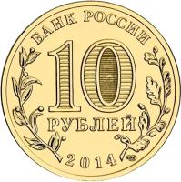 obverse of 10 Roubles - Crimea (2014) coin with Y# 1523 from Russia. Inscription: 10 РУБЛЕЙ БАНК РОССИИ 2014