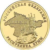 reverse of 10 Roubles - Crimea (2014) coin with Y# 1523 from Russia. Inscription: РОССИЙСКАЯ ФЕДЕРАЦИЯ 18.03.2014 РЕСПУБЛИКА КРЫМ