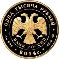 obverse of 1000 Roubles - 150th Anniversary of the Establishment of Judicial Establishments (2014) coin with Y# 1579 from Russia. Inscription: · ОДНА ТЫСЯЧА РУБЛЕЙ · БАНК РОССИИ Au 999 · 2014г. · 155,5 ММД
