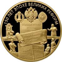 reverse of 1000 Roubles - 150th Anniversary of the Establishment of Judicial Establishments (2014) coin with Y# 1579 from Russia. Inscription: 150 ЛЕТ ЭПОХЕ ВЕЛИКИХ РЕФОРМ