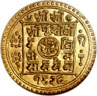obverse of 1 Mohar - Prithvi Bir Bikram Shah (1882 - 1905) coin with KM# 673 from Nepal.