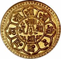 reverse of 1 Mohar - Prithvi Bir Bikram Shah (1882 - 1905) coin with KM# 673 from Nepal.