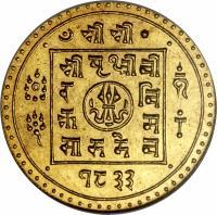 obverse of 1 Tola - Prithvi Bir Bikram Shah (1906 - 1911) coin with KM# 675 from Nepal.