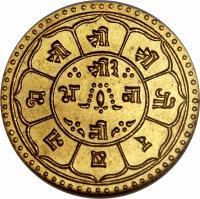reverse of 1 Tola - Prithvi Bir Bikram Shah (1906 - 1911) coin with KM# 675 from Nepal.