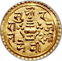 reverse of 1/4 Mohar - Surendra Bikram Shah (1847 - 1868) coin with KM# 608 from Nepal.