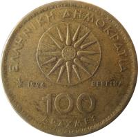 reverse of 100 Drachmes (1990 - 2000) coin with KM# 159 from Greece. Inscription: ΕΛΛΗΝΙΚΗ ΔΗΜΟΚΡΑΤΙΑ 1992 100 ΔPΑΧΜΕΣ