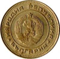 obverse of 5 Stotinki - 2'nd Coat of Arms (1974 - 1990) coin with KM# 86 from Bulgaria. Inscription: НАРОДНА РЕПУБЛИКА БЪЛГАРИЯ 681 1944