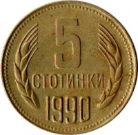 reverse of 5 Stotinki - 2'nd Coat of Arms (1974 - 1990) coin with KM# 86 from Bulgaria. Inscription: 5 СТОТИНКИ 1989