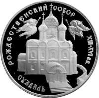 reverse of 3 Roubles - Architectural Monuments of Russia: The Cathedral of the Nativity of the Mother of God in Suzdal (1994) coin with Y# 345 from Russia. Inscription: РОЖДЕСТВЕНСКИЙ СОБОР XIII-XVI вв. СУЗДАЛЬ