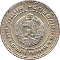 obverse of 10 Stotinki - 2'nd Coat of Arms (1974 - 1990) coin with KM# 87 from Bulgaria. Inscription: НАРОДНА РЕПУБЛИКА 681 1944 * БЪЛГАРИЯ *