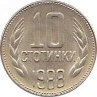 reverse of 10 Stotinki - 2'nd Coat of Arms (1974 - 1990) coin with KM# 87 from Bulgaria. Inscription: 10 СТОТИНКИ 1974