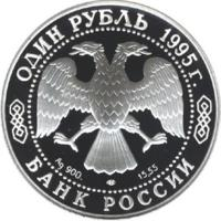 obverse of 1 Rouble - Red Data Book: The Far Eastern Stork (1995) coin with Y# 446 from Russia. Inscription: ОДИН РУБЛЬ 1995г. Ag 900 ЛМД 15,55 БАНК РОССИИ