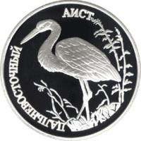 reverse of 1 Rouble - Red Data Book: The Far Eastern Stork (1995) coin with Y# 446 from Russia. Inscription: ДАЛЬНЕВОСТОЧНЫЙ АИСТ