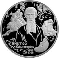 reverse of 2 Roubles - Outstanding Personalities of Russia: 150th Anniversary of the Birth of V.M. Vasnetsov (1998) coin with Y# 621 from Russia. Inscription: ВИКТОР ВАСНЕЦОВ 1848 1926