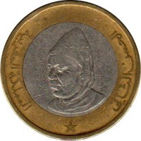 obverse of 10 Dirhams - Hassan II (1995) coin with Y# 92 from Morocco. Inscription: الحسن الثاني المملكة المغربية