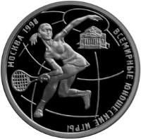 reverse of 1 Rouble - World Youth Games: Tennis (1998) coin with Y# 614 from Russia.