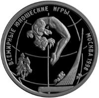 reverse of 1 Rouble - World Youth Games: Gymnast before Obelisk to the Space Explorers (1998) coin with Y# 615 from Russia.