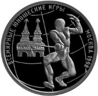 reverse of 1 Rouble - World Youth Games: Fencing (1998) coin with Y# 616 from Russia.