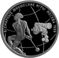 reverse of 1 Rouble - World Youth Games: Hammer Throw (1998) coin with Y# 617 from Russia.