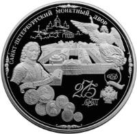 reverse of 200 Roubles - 275th Anniversary of the Saint Petersburg Mint (1999) coin with Y# 656 from Russia.