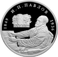 reverse of 2 Roubles - Outstanding Personalities of Russia: 150th Anniversary of the Birth of I.P. Pavlov: Tower (1999) coin with Y# 655 from Russia.