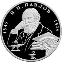 reverse of 2 Roubles - Outstanding Personalities of Russia: 150th Anniversary of the Birth of I.P. Pavlov: Dog (1999) coin with Y# 654 from Russia.
