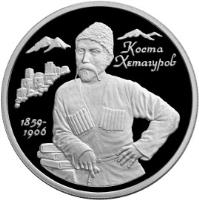 reverse of 2 Roubles - Outstanding Personalities of Russia: 140th Anniversary of the Birth of K.L. Khetagurov (1999) coin with Y# 649 from Russia.