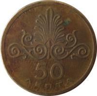 reverse of 50 Lepta (1973) coin with KM# 106 from Greece. Inscription: 50 ΛΕΠΤΑ