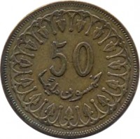 reverse of 50 Millimes (1960 - 2013) coin with KM# 308.1 from Tunisia. Inscription: 50 خمسون مليما