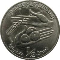 reverse of 1/2 Dinar - FAO (1976 - 1983) coin with KM# 303 from Tunisia. Inscription: البنك المركزي التونسي نصف 1/2 دينار
