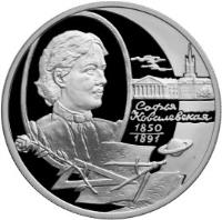 reverse of 2 Roubles - Outstanding Personalities of Russia: 150th Anniversary of the Birth of S.V. Kovalevskaya (2000) coin with KM# 662 from Russia.