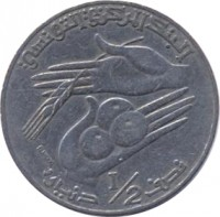reverse of 1/2 Dinar - FAO (1996 - 2013) coin with KM# 346 from Tunisia. Inscription: البنك المركزي التونسية ELMEKKI نصف · دينار