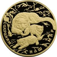 reverse of 10000 Roubles - Protect Our World: Snow Leopard (2000) coin with Y# 728 from Russia.