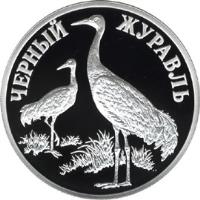 reverse of 1 Rouble - Red Data Book: Black Crane (2000) coin with KM# 719 from Russia.