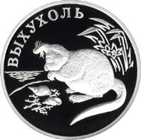reverse of 1 Rouble - Red Data Book: Musk-Rat (2000) coin with KM# 721 from Russia.