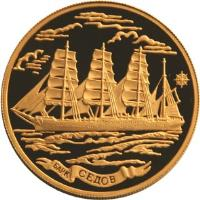 reverse of 1000 Roubles - Barque