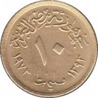 reverse of 10 Millièmes (1973 - 1976) coin with KM# 435 from Egypt. Inscription: جمهورية مصر العربية ١٠ مليمات ١٣٩٣ ١٩٧٣