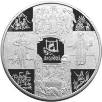 reverse of 100 Roubles - Dionissy (2002) coin with Y# 783 from Russia.