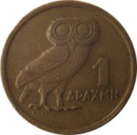 reverse of 1 Drachma (1973) coin with KM# 107 from Greece. Inscription: 1 ΔΡΑΧΜΗ Ν. ΠΕΡ.