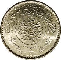 reverse of 1/4 Riyāl - Abdulaziz Ibn Saud (1928 - 1930) coin with KM# 10 from Saudi Arabia. Inscription: ربع ريال عربي سعودي ضرب في مكة المكرمة ١٣٤٦ ١/٤