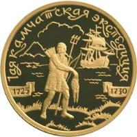 reverse of 100 Roubles - The 1st Kamchatka Expedition: The Hunter (2003) coin with Y# 875 from Russia.