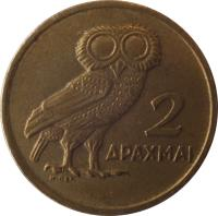 reverse of 2 Drachmai (1973) coin with KM# 108 from Greece. Inscription: 2 ΔΡΑΧΜΑΙ Ν. ΠΕΡ.