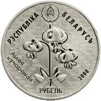 obverse of 1 Rouble - Lipichanskaya Pushcha Wildlife Reserve (2008) coin with KM# 313 from Belarus. Inscription: РЭСПУБЛIКА БЕЛАРУСЬ 2008 ЛІЛЕЯ КУЧАРАВАЯ 1 Р